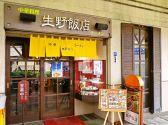 生野飯店 下関駅のグルメ