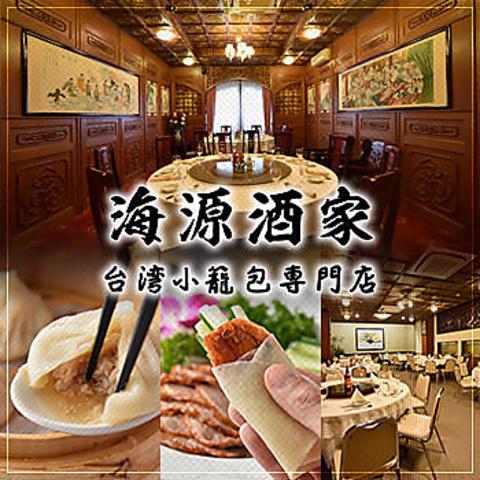 食べ放題の有名店「萬源酒家」が大通りに姉妹店を初出店♪