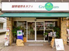 グリーンビーンズ Green Beansの写真