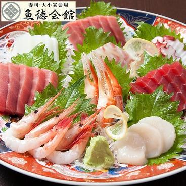 魚徳会館のおすすめ料理1