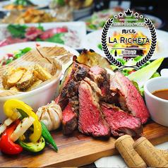 肉バル Richeta リチェッタ 新横浜店の写真