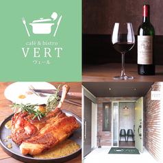 cafe'&bistro VERT カフェアンドビストロ ヴェールの写真