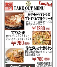 PIZZA NAPOLI ナポリ 新潟駅南けやき通り店のおすすめテイクアウト1
