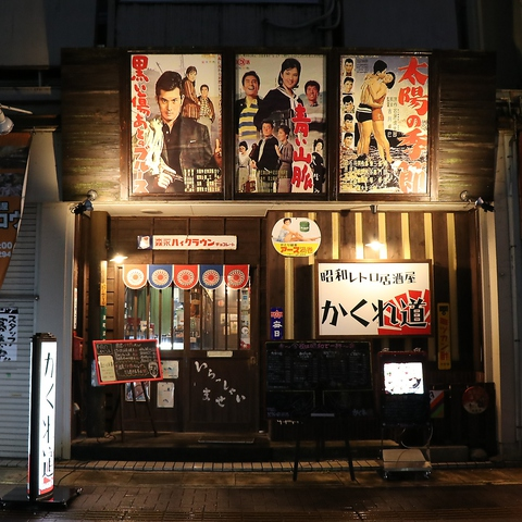 昭和を感じさせる『下町』を歩くかのような懐かしさの中に、どこか新鮮さを覚える店内