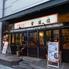 中華食べ飲み放題 MAX味仙 赤坂店のロゴ
