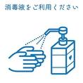 店内に消毒液を設置しております。お食事のまえに手指の消毒にご協力おねがいします!