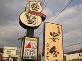 レストラン秀吉 本店の雰囲気3