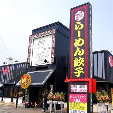 藤一番 稲沢店の雰囲気1