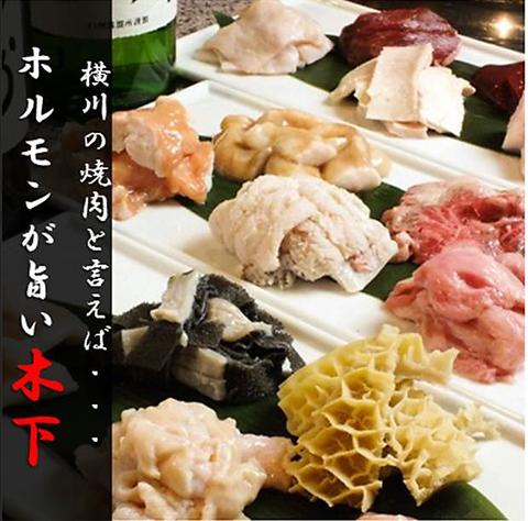 横川駅徒歩2分。炭火焼きで愉しむ専門店こだわりのホルモン焼肉