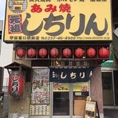 あみ焼元祖しちりん 守谷中央東口店の雰囲気3