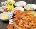 餃子食べ放題宴会コースは3,636円(税抜)~!2時間飲み放題付き!!お料理は全7品!
