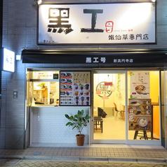 黒工号 新高円寺店の写真