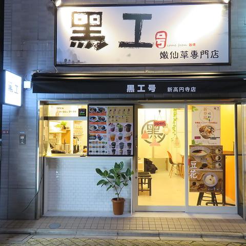 黒工号 新高円寺店