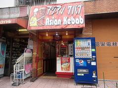 アジアンケバブ 芝浦店の写真