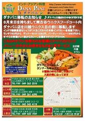 ダナパニ 川越新宿町店