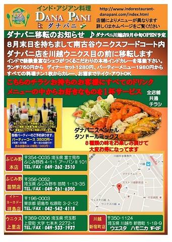 ダナパニ 川越新宿町店|店舗イメージ1