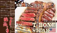 北海道産30日熟成交雑牛Tボーンステーキ