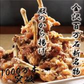 串こよみ三代目 諸江店のおすすめ料理2