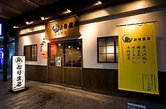とりまる 春日井店の写真