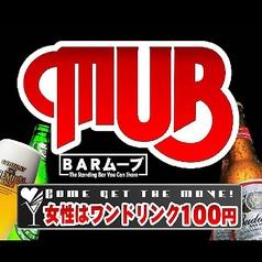 バー・ムーブ BAR MUB 新小岩店特集写真1