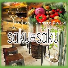 ワインバル sakusakuの写真