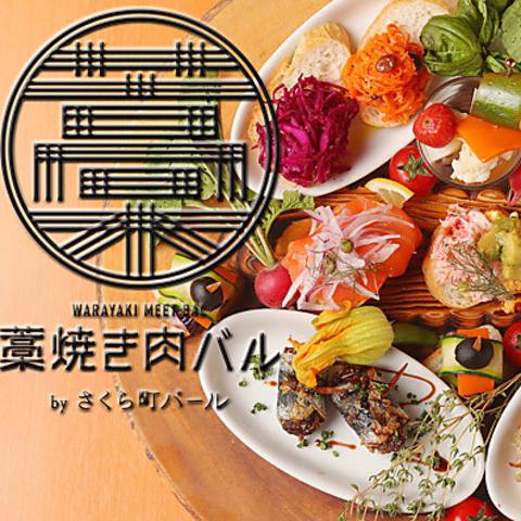 Wine&Cafe Dining さくら町バール