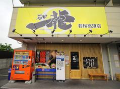 石田一龍 若松高須店の雰囲気1