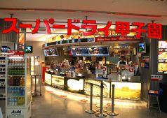 スーパードライ 甲子園 外野店の写真