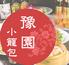 本格中華ダイニング 豫園小龍包 銀座新橋店