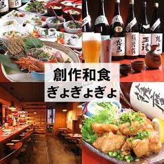 九州宮崎地鶏 創作和食 ぎょぎょぎょの写真