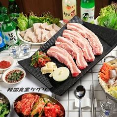 韓国食堂ケグリのおすすめ料理1