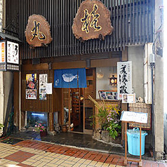 丸桂料理店の写真