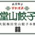 堂山餃子 チャオズ 梅田本館のロゴ