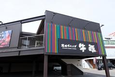焼肉ダイニング 牛源 岐南店の雰囲気1