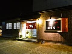 米澤 玉寿司の写真