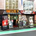 駅近!菊名駅西口より徒歩1分♪新鮮な海鮮や野菜を使用した料理をご用意いたしております!