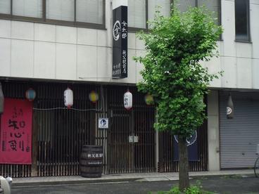 金太郎 秩父駅前店の雰囲気1