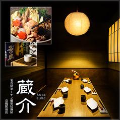 個室と地鶏和食 蔵介 京橋店の写真