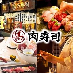 北千住 肉寿司の写真