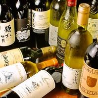 【種類豊富】美味しい甲州ワインが飲めるお店
