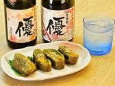 お食事処 優 松本通のおすすめ料理3