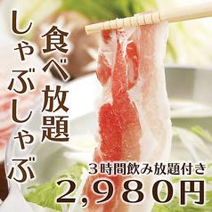 マタハリ 渋谷本店のおすすめ料理1