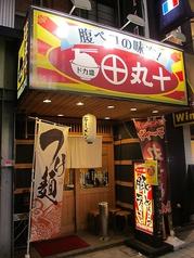 ラーメン丸十 姫路駅前店の雰囲気1