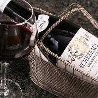 【選び抜かれたワイン】料理に合ったワインを提供