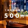 肉バル GARDEN 三宮のおすすめポイント1
