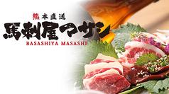 馬刺屋 マサシ 浅草店イメージ