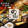 のりを 福島店のおすすめポイント1