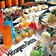 ハーゲンダッツ含む食飲放題が1500円税抜~(60分~)!