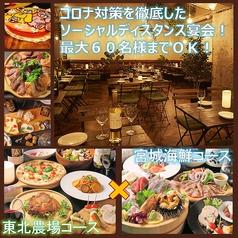 居酒屋バル 1号店 東北ファーム TOHOKU FARMの写真