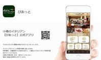 ◆会員募集中◆小樽のイタリアン【ぴあっと】公式アプリ